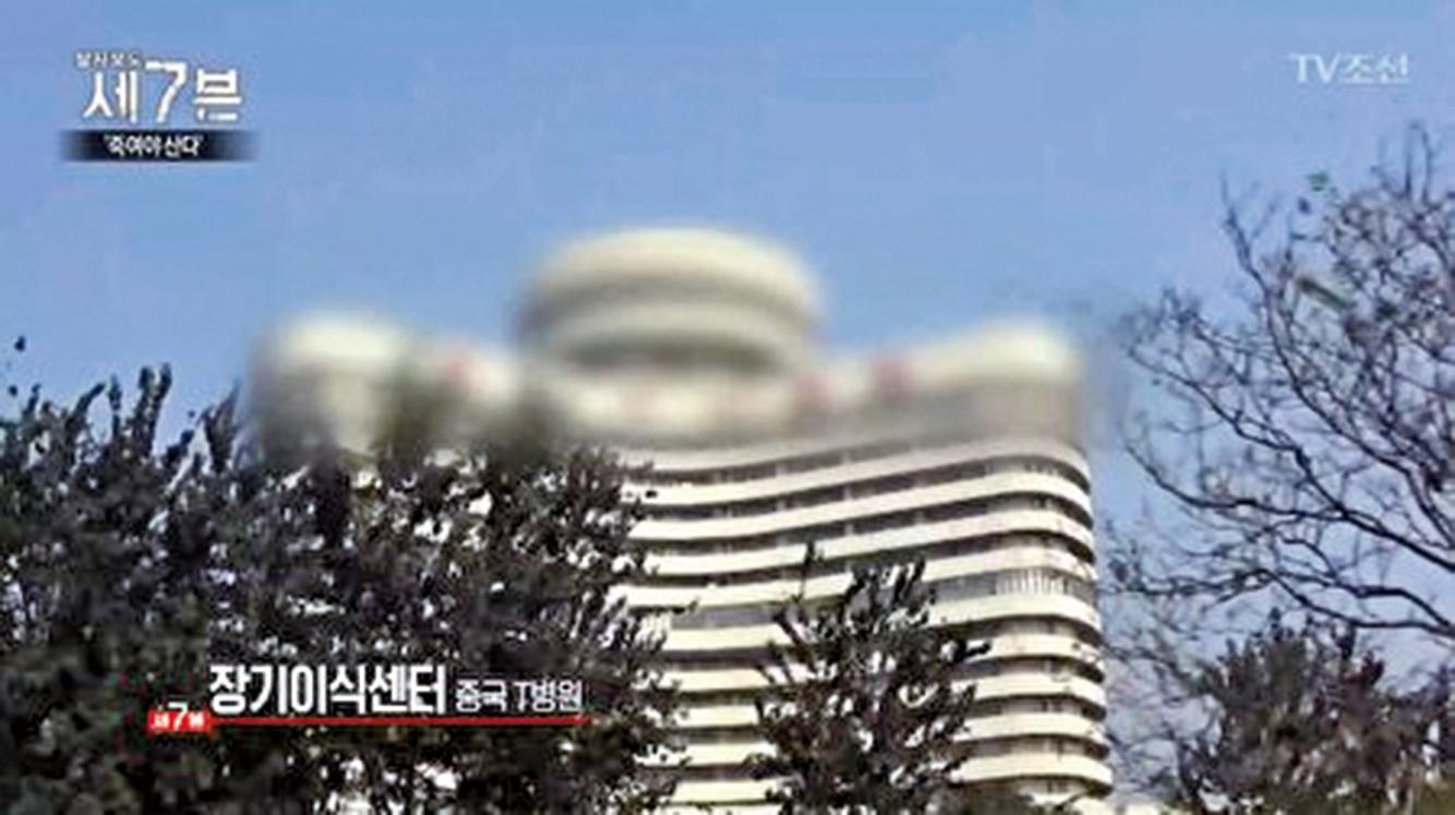 大陸T醫院器官移植中心。(TV朝鮮《調查報告7》截圖)