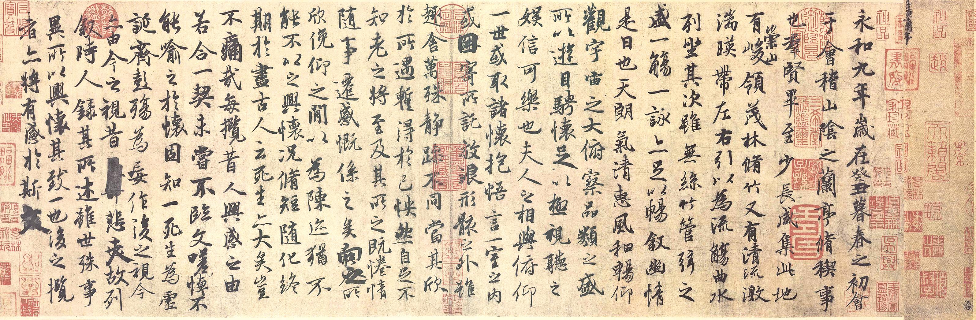 蘭亭集序摹本(神龍本,現藏於北京故宮博物院)。(公有領域)