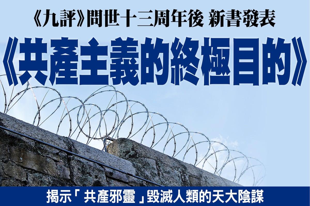 《九評共產黨》發表13周年之際,《九評》編輯部發表新書《共產主義的終極目的》。
