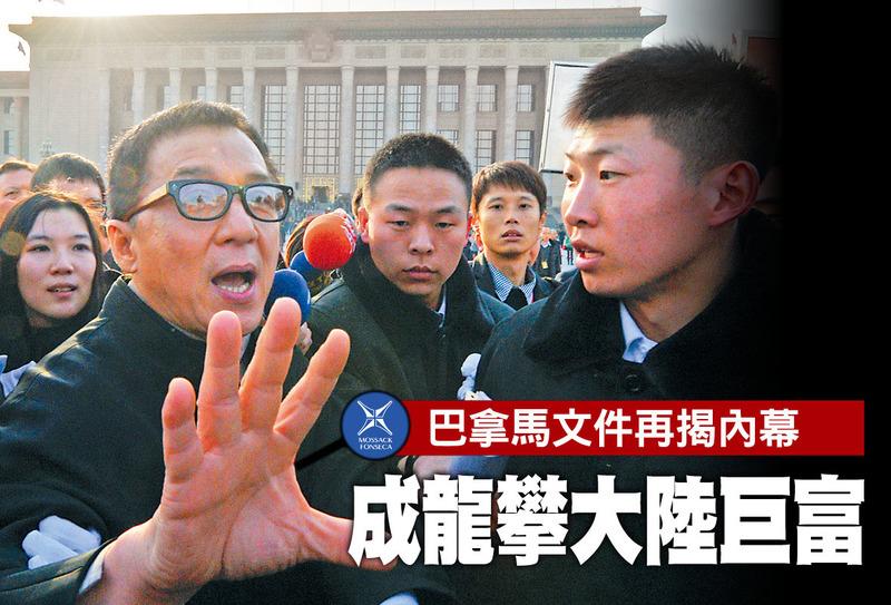 國際影星成龍近日再捲入巴拿馬洩密風波,被揭與多名大陸超級富豪合組離岸公司,在中港掀起新一輪起底潮。(Getty Images)