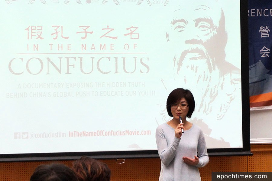 《假孔子之名》東京首映 中共干擾未果