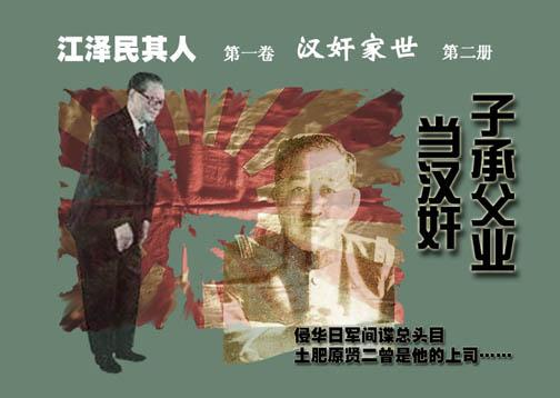 呂加平曾發表《關於江澤民的二奸二假和政治詐騙問題與要求調查的呼籲》文章,揭露江澤民真身份。(大紀元合成圖)