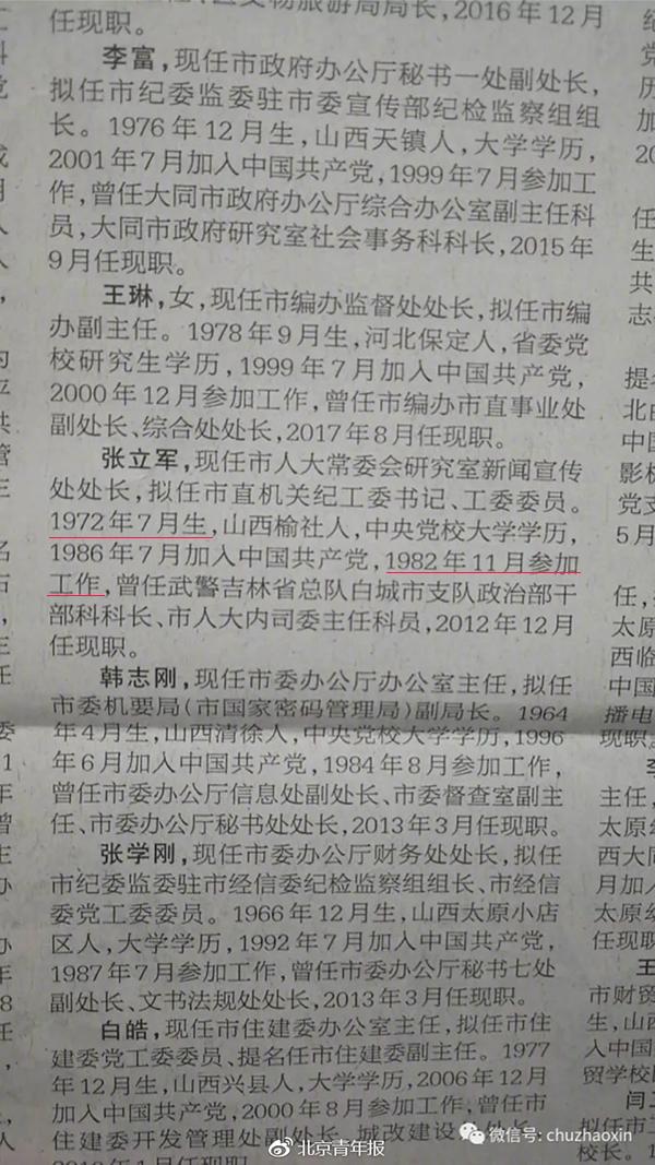 張立軍的簡歷顯示,其10歲就參加了工作。(北京青年報微信號)