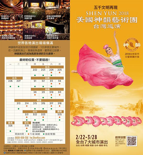 神韻2018台灣巡演未演先熱今日起售票|大紀元時報香港|獨立敢言的良心媒體