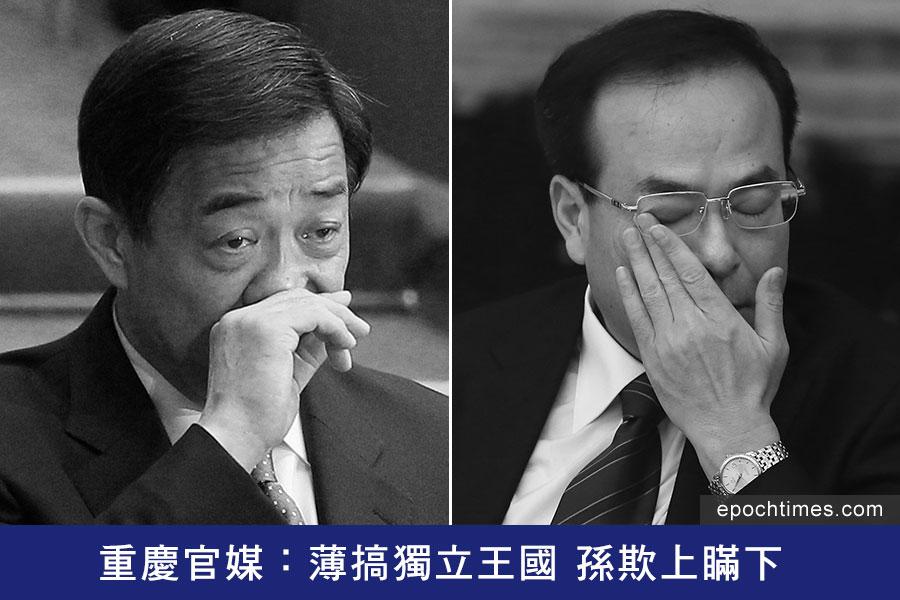 中共重慶市委機關報在頭版發文,同時點名薄熙來(右)和孫政才。(Feng Li/Getty Images/大紀元合成)