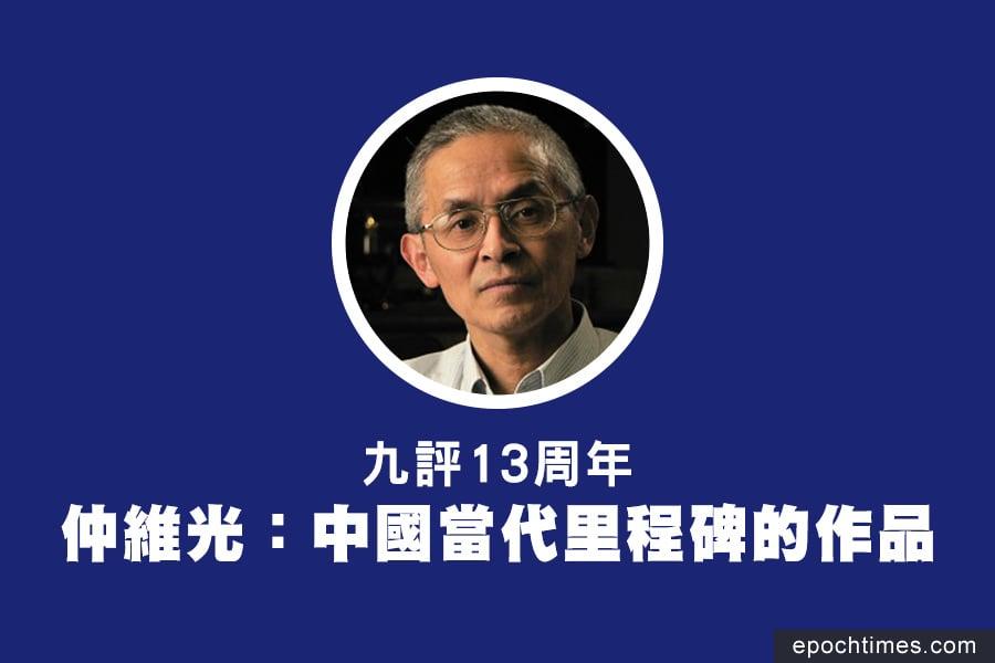 【九評13周年】仲維光:中國當代里程碑的作品