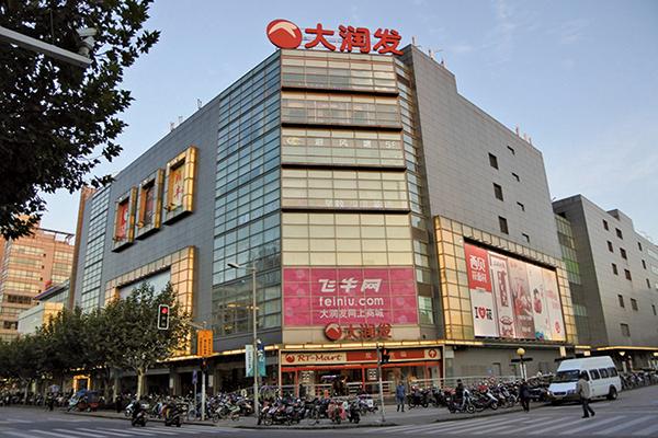 台灣潤泰集團11月20日公告,出售旗下子公司對中國大潤發的持股給歐尚零售和阿里巴巴旗下淘寶。(中央社)