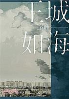 王城如海(1)