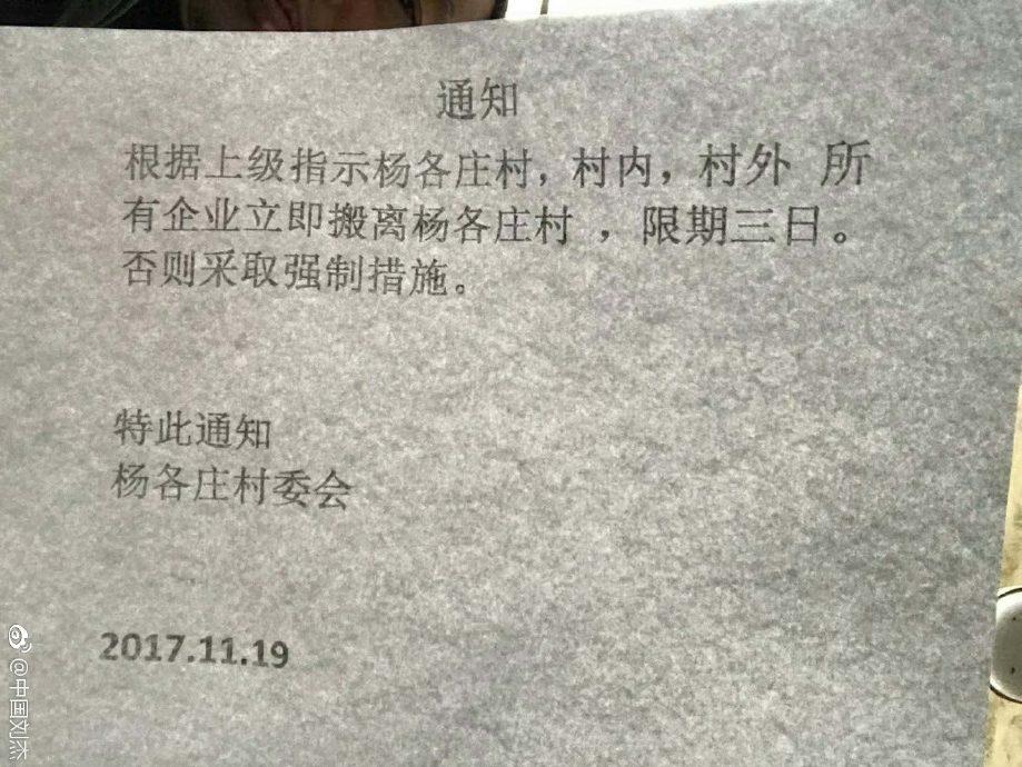 北京大興慘烈火災後,波及鄉村企業,要求三日內搬離,否則採取強制措施。(網民提供)