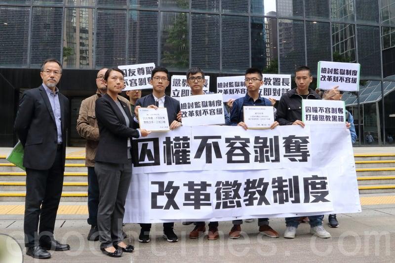 雙學三子投訴懲教署 促保障囚犯人權