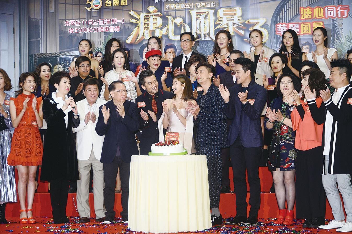 《溏心風暴3》眾演員出席新劇起播儀式,岑麗香感驚喜眾人為她慶生。(宋碧龍/大紀元)