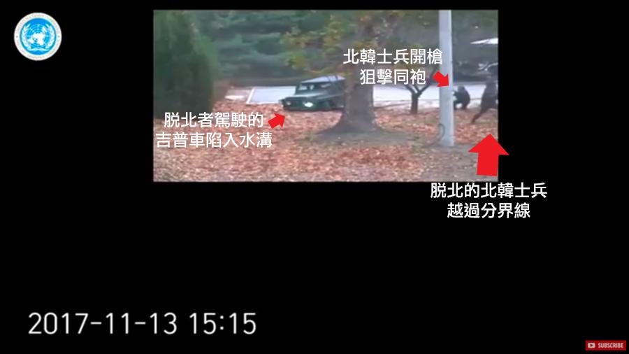 一名脫北的北韓士兵棄車越過軍事分界線。其他北韓士兵趕到並開槍射擊該名脫北士兵。(視像擷圖)