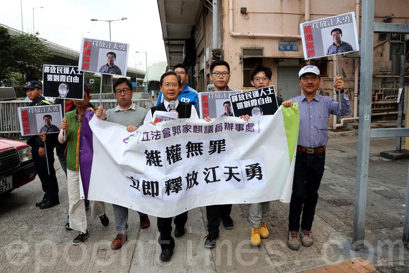 數名公民黨成員昨日下午遊行到中聯辦,要求釋放大陸人權律師江天勇在內的所有異見和維權人士。(李逸/大紀元)