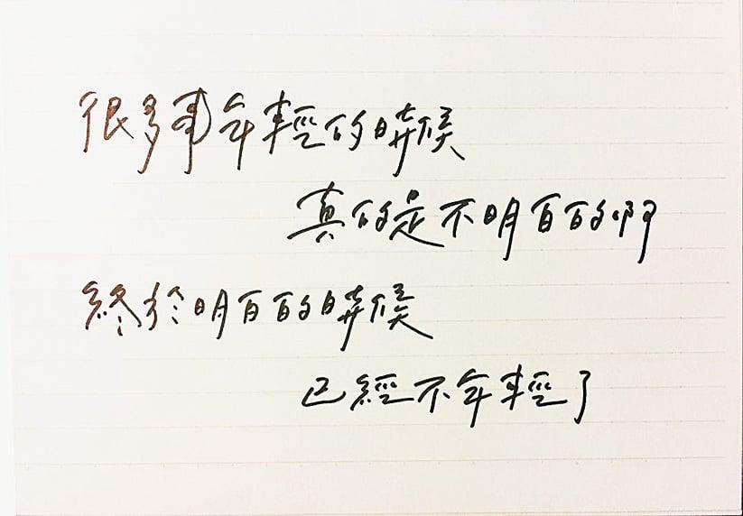 張曼娟認為在被3C產品充斥的年代,用傳統的方法拿筆在紙上寫字,是一件很美好的事情。