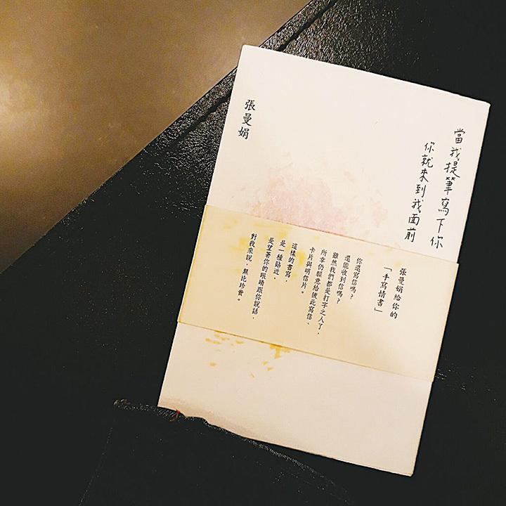 《當我提筆寫下你》是張曼娟親筆手寫的一本書,封面上有她的兩行字體:「當我提筆寫下你,你就來到我面前」。
