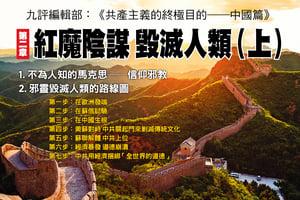 《共產主義的終極目的——中國篇》第二章 紅魔陰謀 毀滅人類(上)
