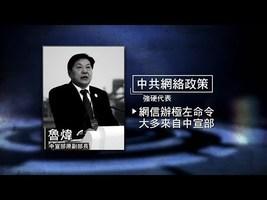 【新聞看點】魯煒醜聞太多 還涉及政變集團