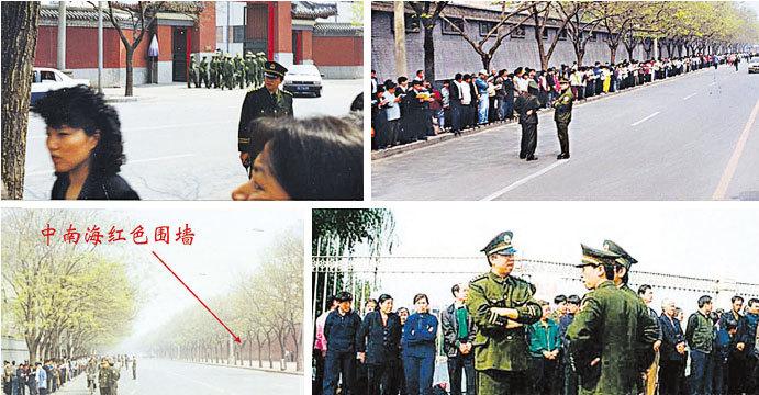 現場照片顯示,上訪群眾是在中南海( 紅牆)對面的國務院信訪辦外面等候,並沒有「圍」或「衝擊」中南海,警察甚至在場閒談,亦無被衝擊的現象。(明慧網)