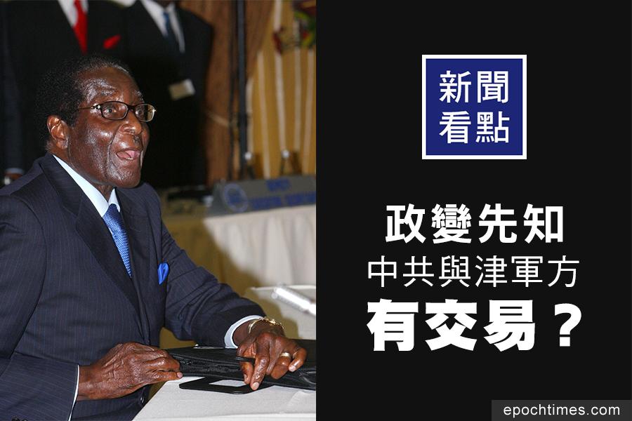 圖為津巴布韋下台的獨裁總統穆加貝。(ALEXANDER JOE/AFP/Getty Images)
