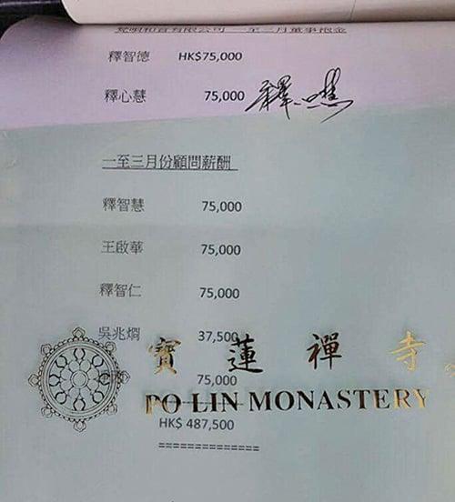 據寶蓮寺2016年7月的董事會紀錄,記錄1-3月的顧問薪酬,淨因是7萬5千港元。