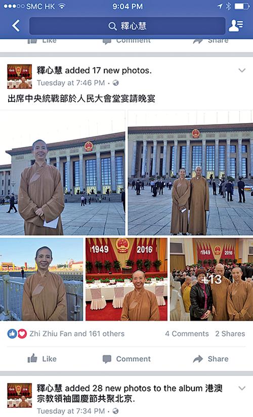 釋心慧在其facebook上載多張其出席中共統戰部晚宴的照片。