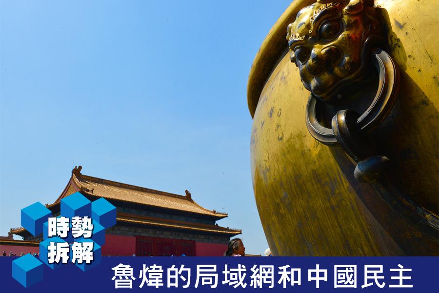 【時勢拆解】魯煒的局域網和中國民主