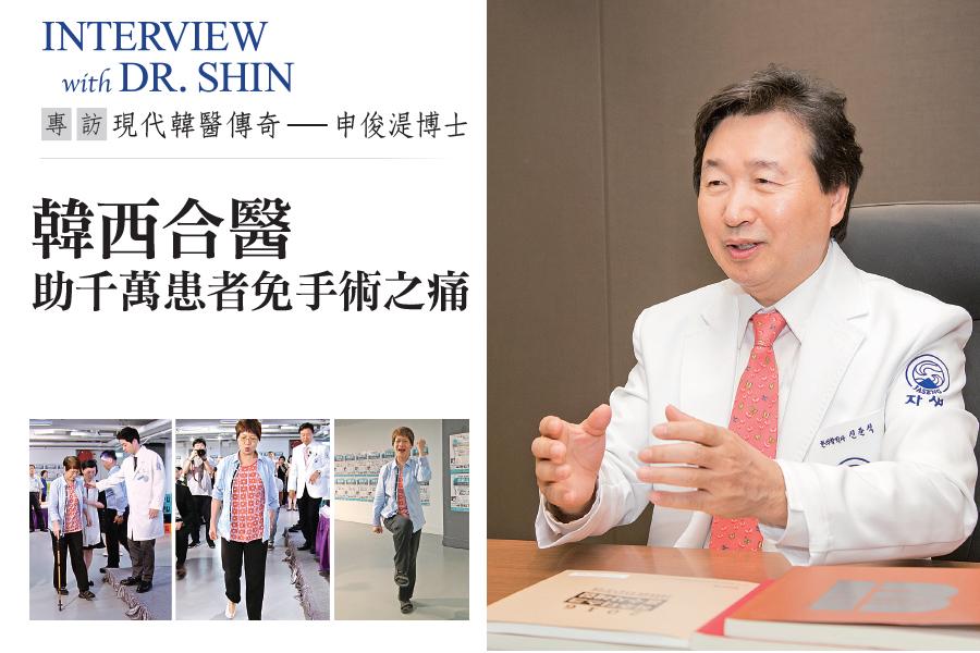 身為韓醫協會會長,申博士期望將「非手術」的韓方醫學能於全世界廣泛使用。