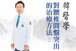 【自生療法】韓醫學 對腰椎間盤突出的治療方法 (一)