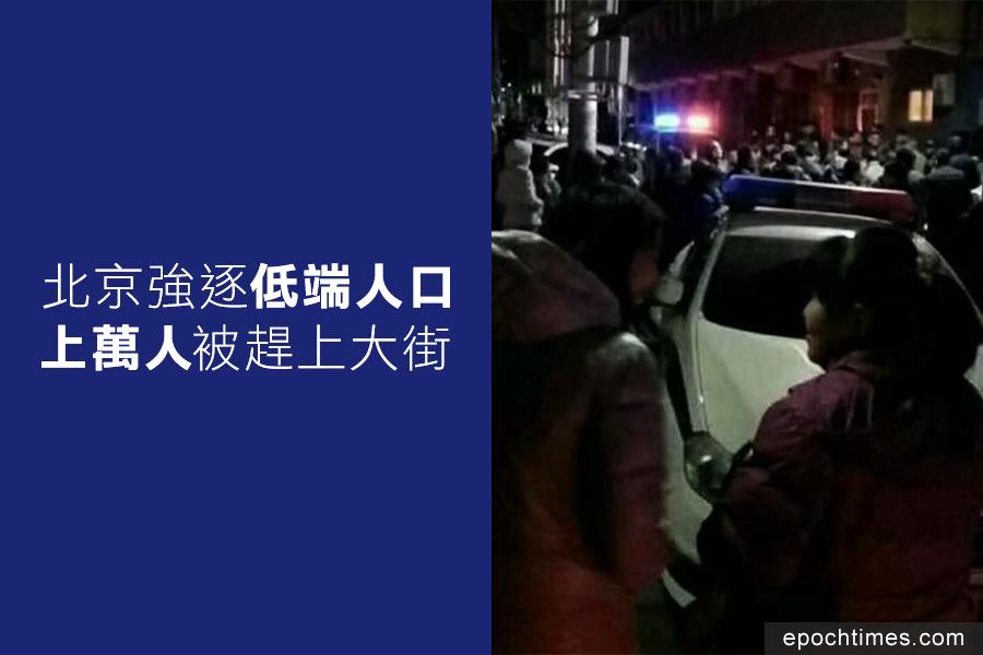北京強逐低端人口 上萬人被趕上大街