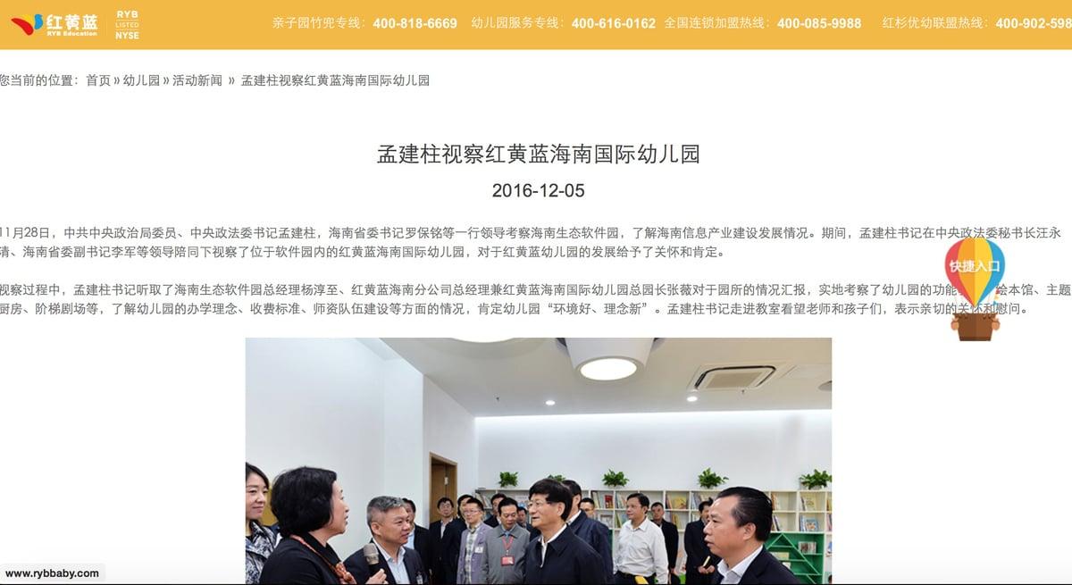 紅黃藍官網報道孟建柱視察的消息。(網頁擷圖)