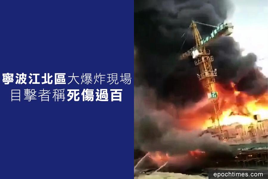 寧波江北區大爆炸現場 目擊者稱死傷過百