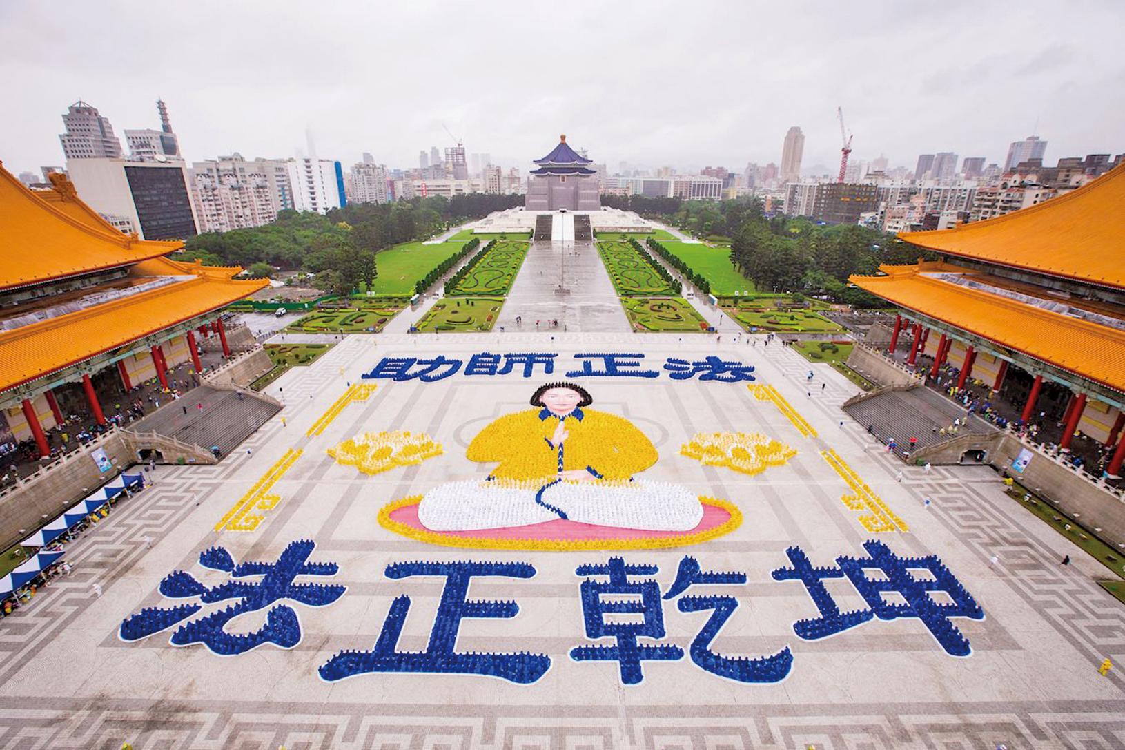 來自台灣及世界各地6,400名法輪功學員,11月25日齊聚在台北中正紀念堂排字,在風雨中,排出壯觀圖像「助師正法 法正乾坤」。(陳柏州/大紀元)