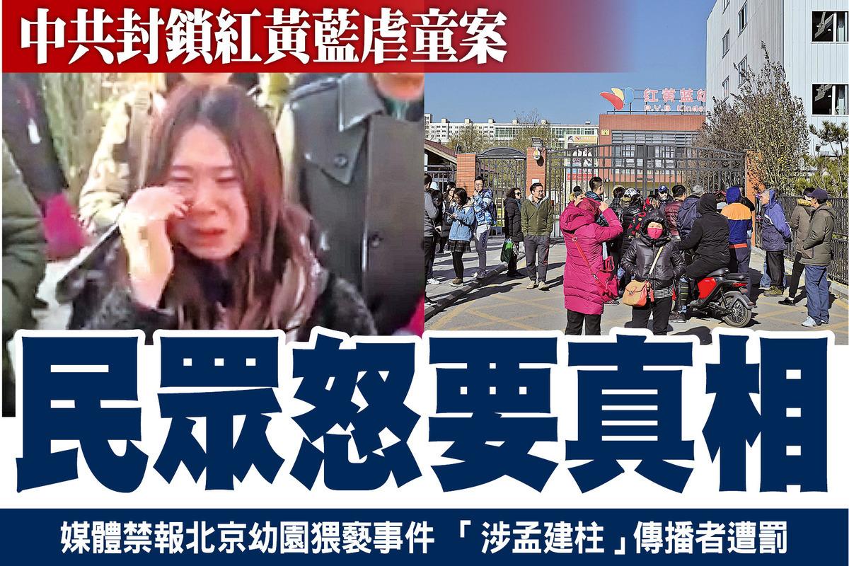 北京朝陽區管莊紅黃藍幼兒園猥褻、虐童事件曝光,有家長向傳媒哭訴孩子受虐後遭老師恐嚇,「我有一個長長的望遠鏡可以伸到你家裏來,你做甚麼說甚麼我都知道⋯⋯」,直言太殘忍。(網絡圖片、Getty Images)