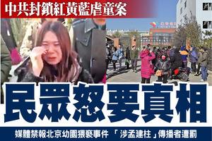 中共封鎖紅黃藍虐童案 民眾怒要真相