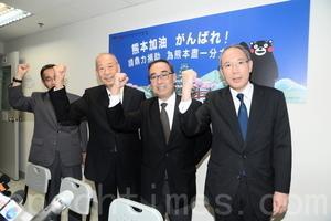 港日本文化協會 設捐款箱為熊本籌款