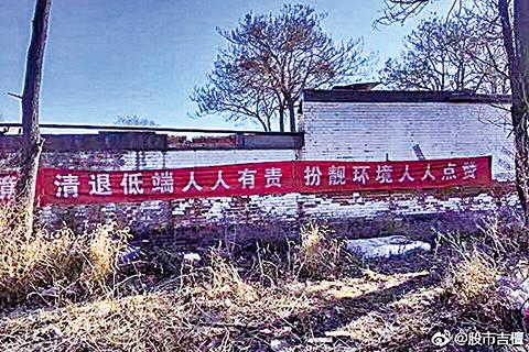 北京市官員否認驅逐「低端人口」,但有網民發現在北京市郊已掛出「清退低端人人有責」橫額,區政府官方文件也有類似提法。(網絡圖片)