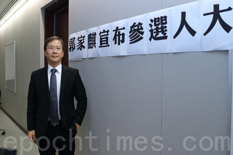 郭家麒宣佈參選港區人大 爭取推翻8.31決定