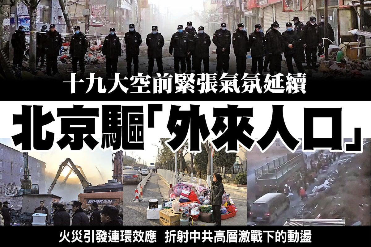 北京當局強行驅逐和強拆房屋,數以萬計的基層民眾一夜頓失家園。大批基層民眾在寒冷天氣下被逐出住處,拉著大小行李無處容身。(網絡圖片)