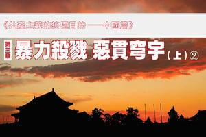 《共產主義的終極目的——中國篇》 第三章 暴力殺戮 惡貫穹宇(上)(2)