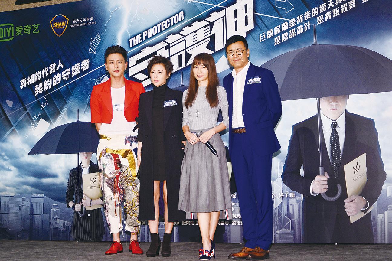 (右至左)苗僑偉、徐子珊、劉心悠與黃宗澤出席新網劇《守護神》開鏡儀式。(宋碧龍/大紀元)