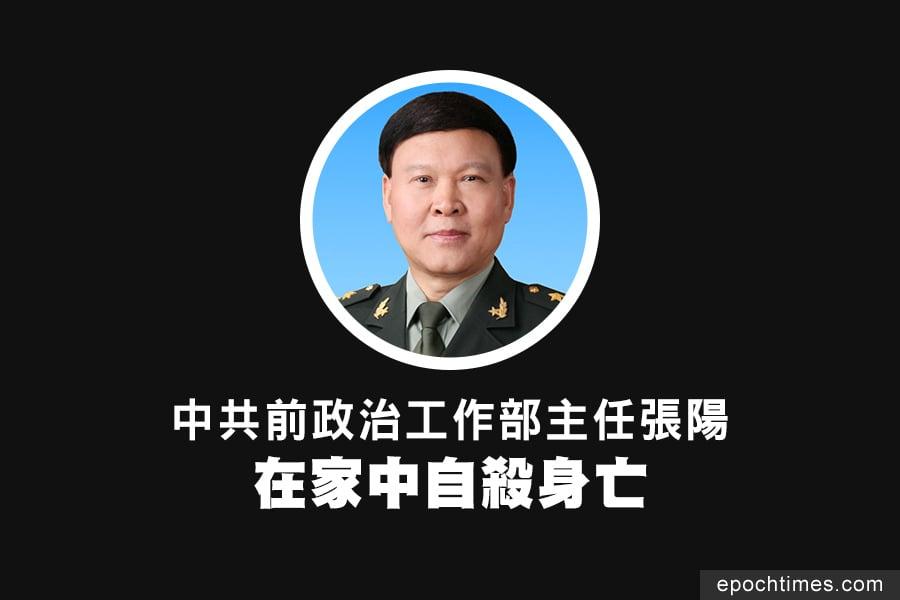 11月28日,中共官方公佈,中共前政治工作部主任張陽於11月23日上午在家中自縊死亡。(網絡圖片/大紀元合成)