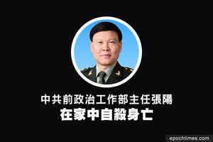 中共前政治工作部主任張陽在家中自殺身亡