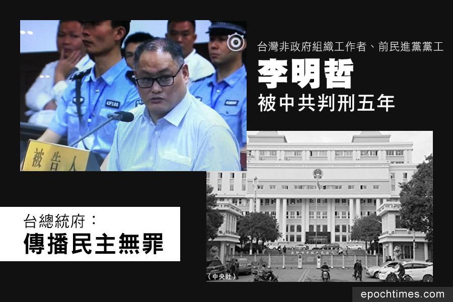 台灣非政府組織工作者(NGO)李明哲被中共控告「顛覆國家政權罪」案11月28日在湖南岳陽中級人民法院宣判。27日該法院不時有車輛進出,法院人員對媒體前來拍照十分戒備。(中央社/大紀元合成)