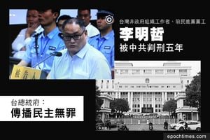 李明哲被中共判刑五年 台府:傳播民主無罪