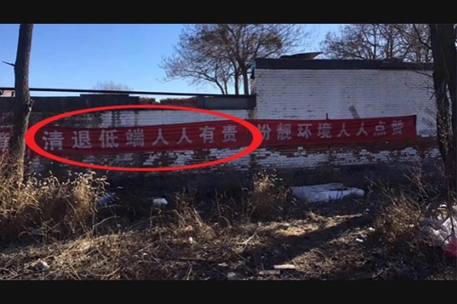北京一條驅逐「低端人口」的標語橫額。(轉自茉莉花網站)