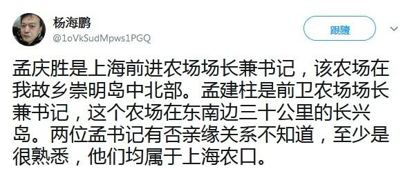 上海知名媒體人楊海鵬在推特揭底孟慶勝和孟建柱的關聯。(網頁擷圖)