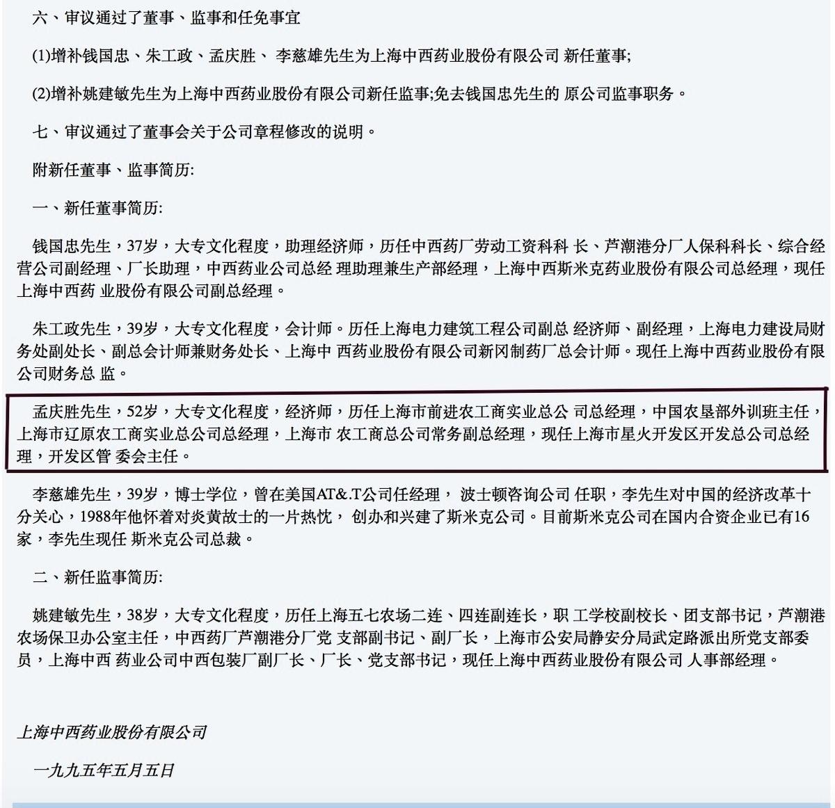 據公開資料顯示,孟慶勝為上海中西藥業股份有限公司董事。(網頁擷圖)
