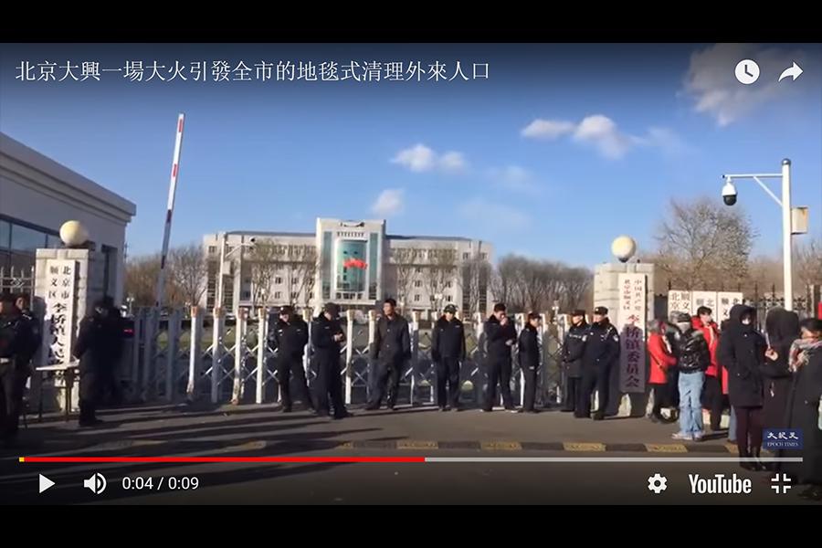 11月18日大興公寓火災後,北京當局啟動了驅逐「低端人口」的行動。圖為順義區李橋鎮的部份民眾到鎮政府維權。(視像擷圖)
