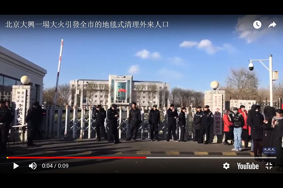 【新聞看點】北京清理低端人口 為何狠如黨衛軍