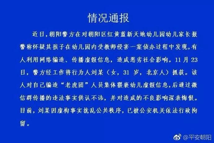 (北京市公安局朝陽分局官方微博)